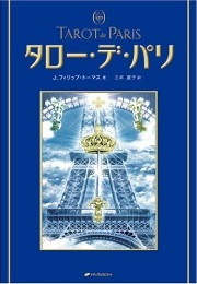 Tarot de Paris cover